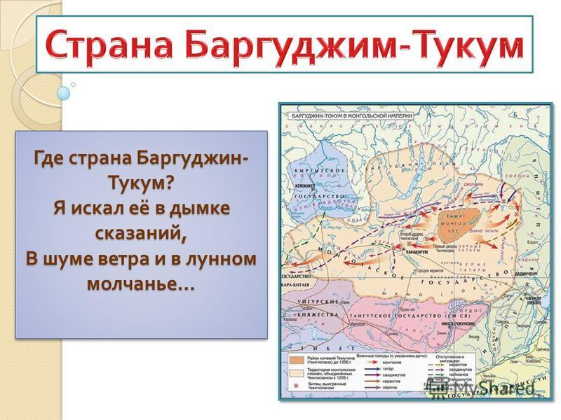 Где страна Баргуджин - Тукум ? Я искал её в дымке сказаний, В шуме ветра и в лунном молчанье …