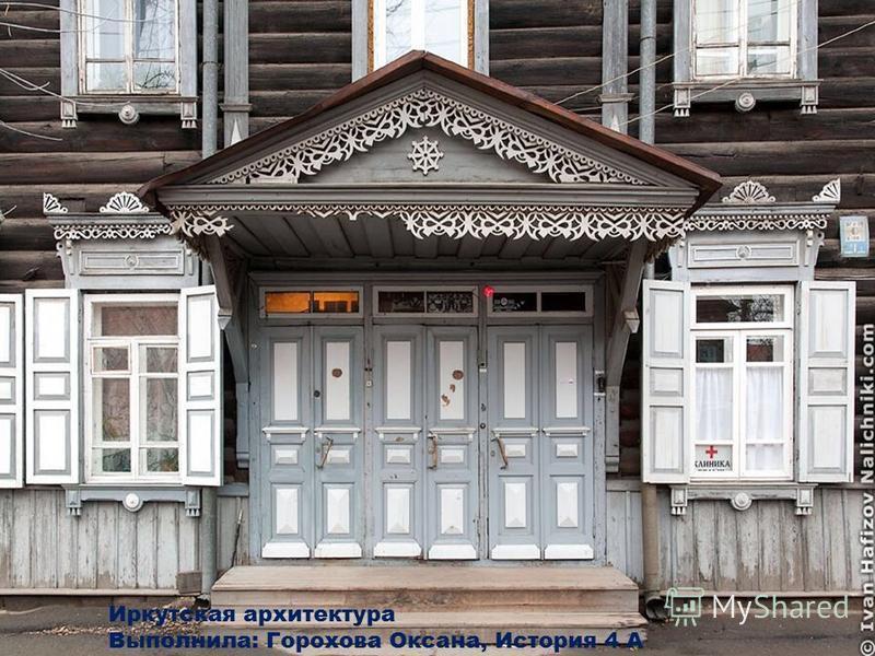 Иркутская архитектура Выполнила: Горохова Оксана, История 4 А