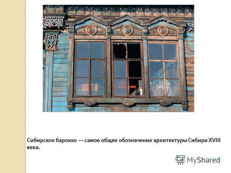 Сибирское барокко самое общее обозначение архитектуры Сибири XVIII века.