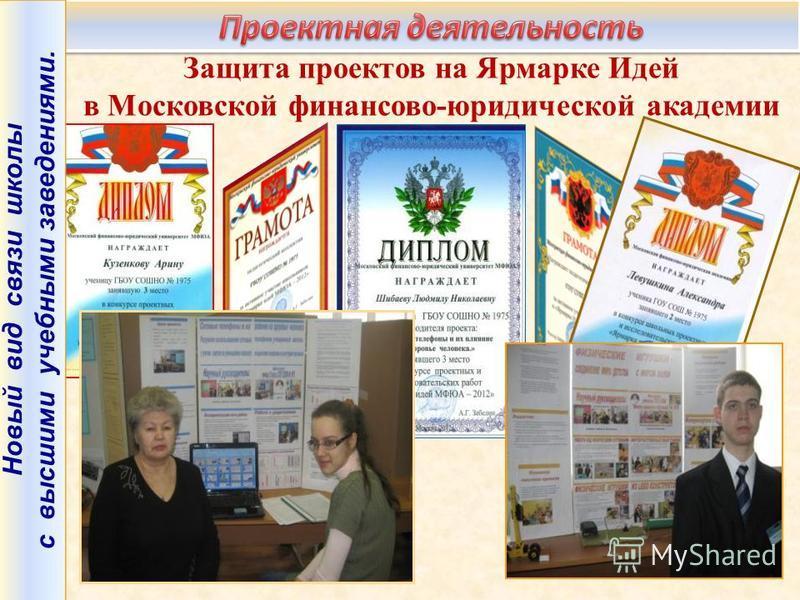 Защита проектов на Ярмарке Идей в Московской финансово-юридической академии Новый вид связи школы с высшими учебными заведениями.