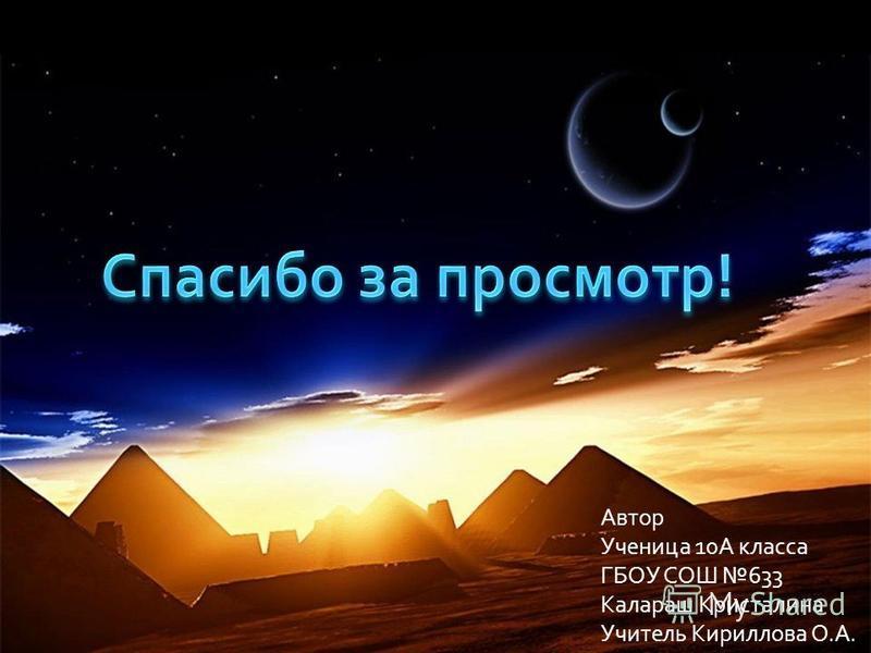 Автор Ученица 10А класса ГБОУ СОШ 633 Калараш Кристалина Учитель Кириллова О.А.