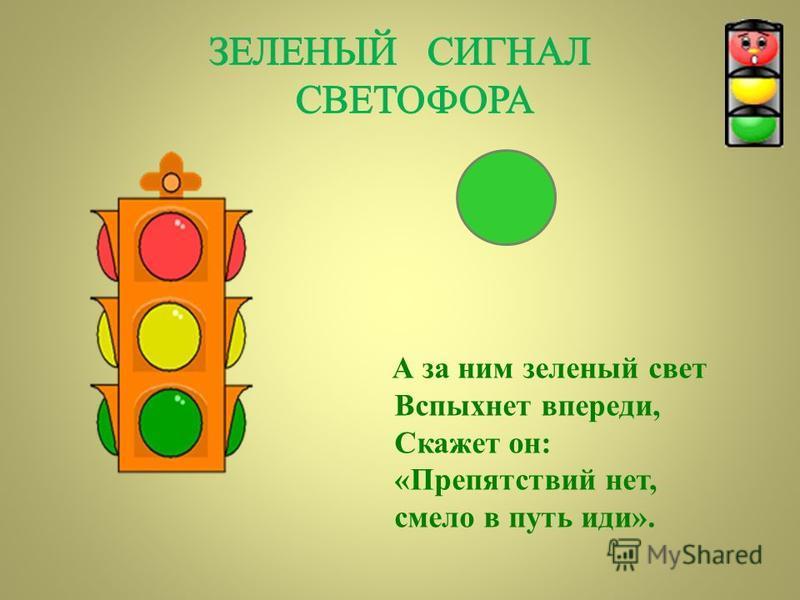 А за ним зеленый свет Вспыхнет впереди, Скажет он: «Препятствий нет, смело в путь иди».