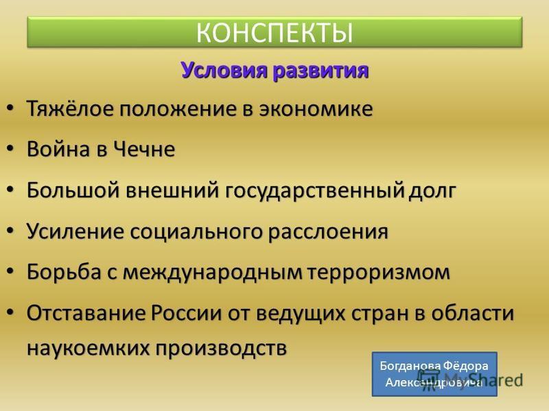 Условия развития Тяжёлое положение в экономике Тяжёлое положение в экономике Война в Чечне Война в Чечне Большой внешний государственный долг Большой внешний государственный долг Усиление социального расслоения Усиление социального расслоения Борьба
