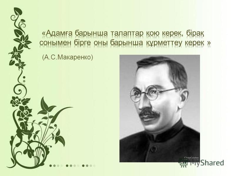 (А.С.Макаренко)