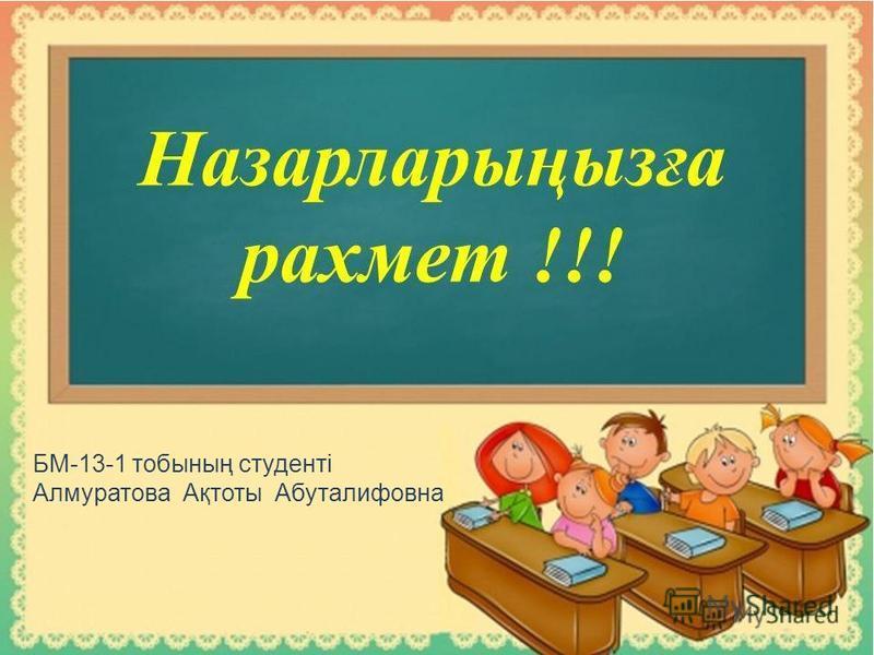 БМ-13-1 тобының студенті Алмуратова Ақтоты Абуталифовна