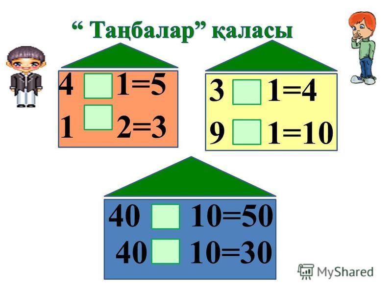 4 1=5 1 2=3 3 1=4 9 1=10 40 10=50 40 10=30