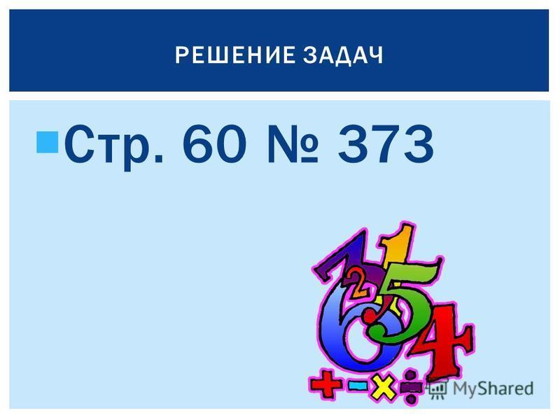 Стр. 60 373 РЕШЕНИЕ ЗАДАЧ