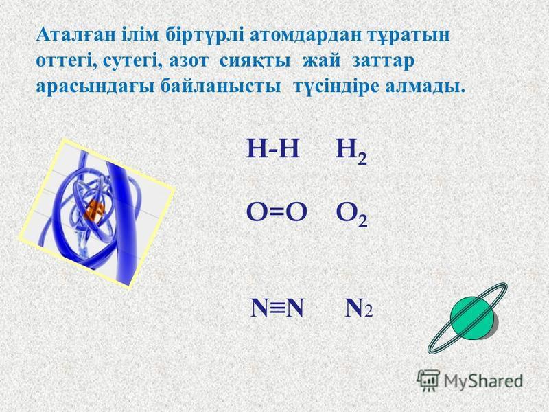 ЙЁНС-ЯКОБ БЕРЦЕЛИУС (1779 – 1848 ж.ж.) Электрохимиялық теория Химиялық элементтер арасындағы байланысты олардың электрлік қасиеті тұрғысынан қарастырды. Яғни, химиялық элементтердің бір түрінде оң, ал екіншілерінде теріс заряд басым болады. Оң заряды