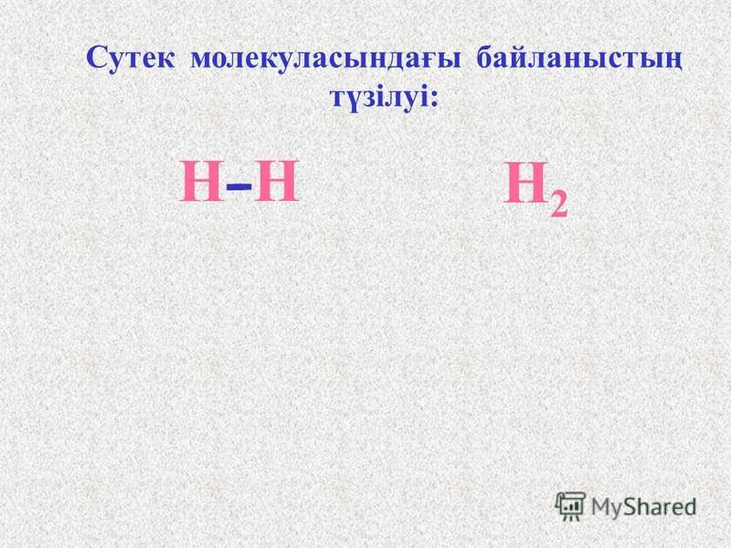 H +1 ) 1 1s1s 1