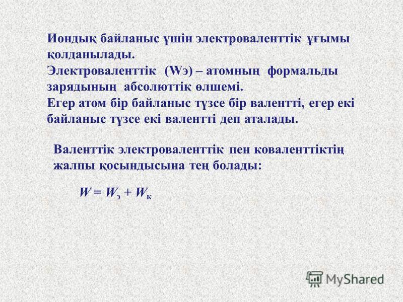 негізгі жағдайы ІІ валентті қозған жағдайы IV валентті VI валентті Күкірттің ауыспалы валенттілігінің себебі болып табылады. H 2 S SO 2 SO 3