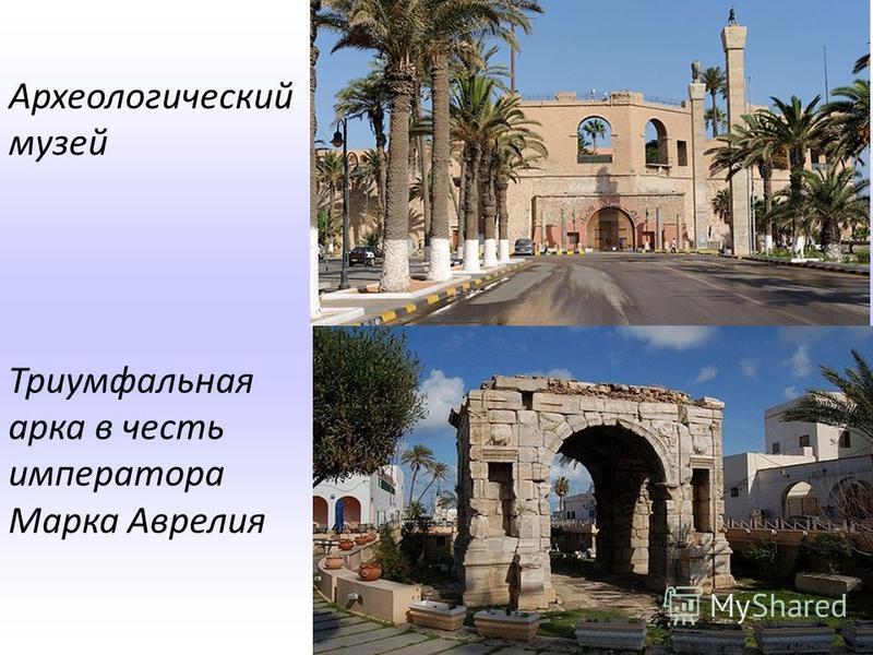 Археологический музей Триумфальная арка в честь императора Марка Аврелия