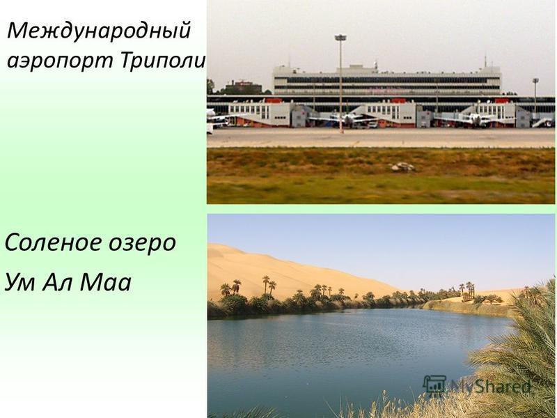 Соленое озеро Ум Ал Маа Международный аэропорт Триполи