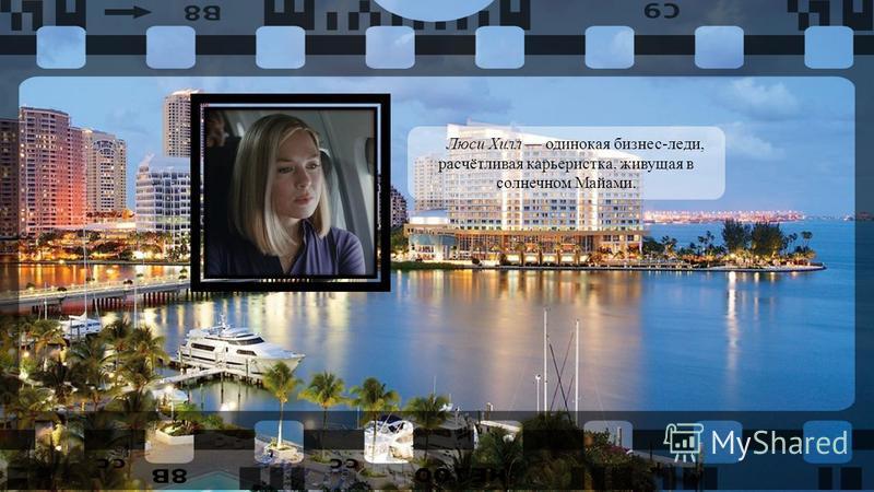 Люси Хилл одинокая бизнес-леди, расчётливая карьеристка, живущая в солнечном Майами.