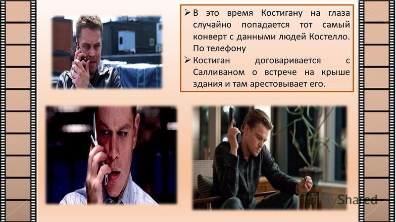 В это время Костигану на глаза случайно попадается тот самый конверт с данными людей Костелло. По телефону Костиган договаривается с Салливаном о встрече на крыше здания и там арестовывает его.