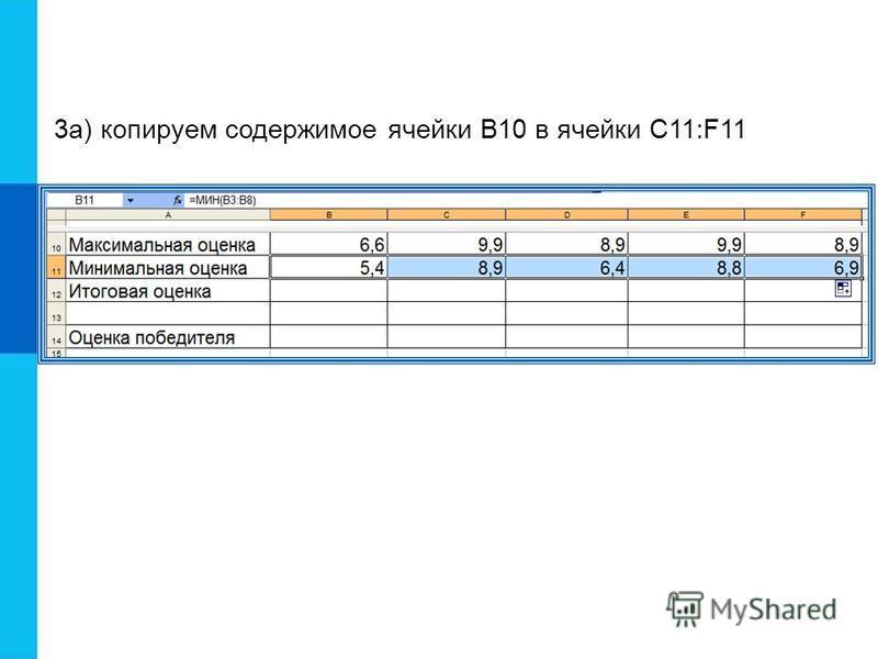 3 а) копируем содержимое ячейки В10 в ячейки С11:F11