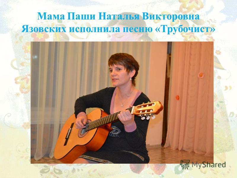 Мама Паши Наталья Викторовна Язовских исполнила песню «Трубочист»