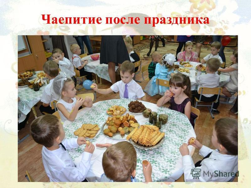 Чаепитие после праздника