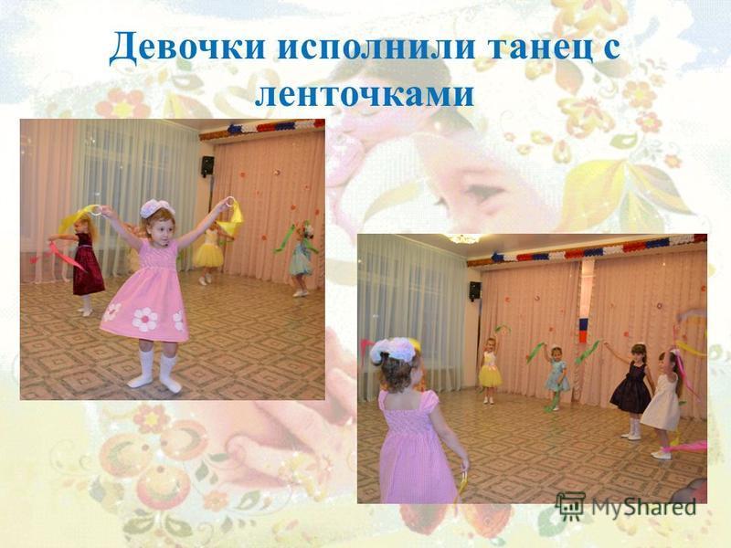 Девочки исполнили танец с ленточками