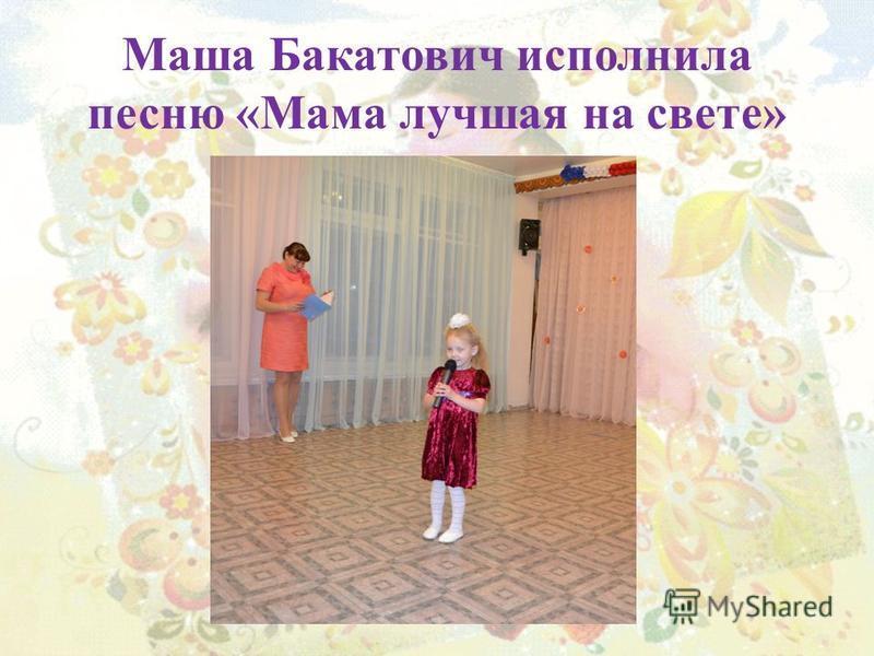 Маша Бакатович исполнила песню «Мама лучшая на свете»