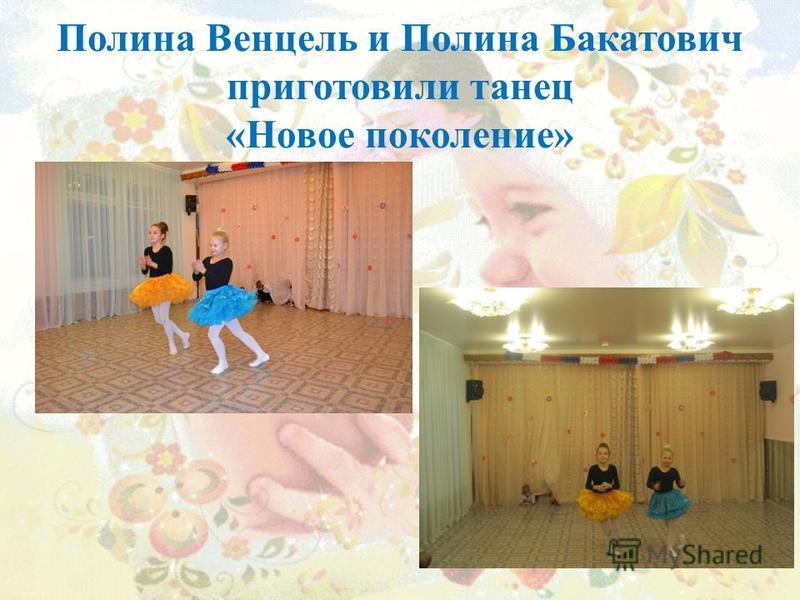 Полина Венцель и Полина Бакатович приготовили танец «Новое поколение»