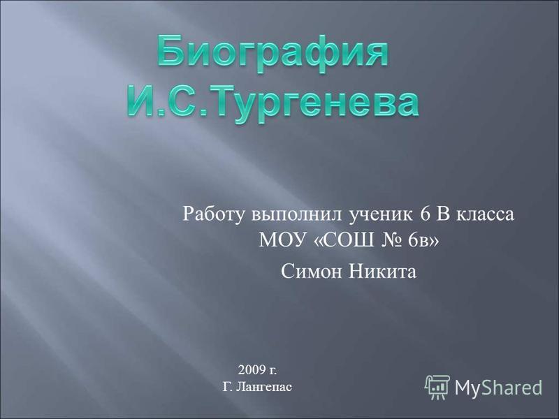 Работу выполнил ученик 6 В класса МОУ « СОШ 6 в » Симон Никита 2009 г. Г. Лангепас