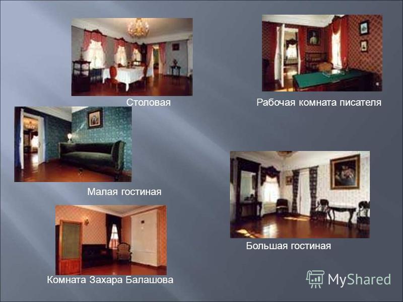 Столовая Малая гостиная Большая гостиная Рабочая комната писателя Комната Захара Балашова