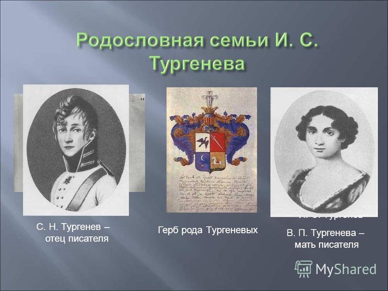 Братья Тургеневы Герб рода Тургеневых И. С. Тургенев С. Н. Тургенев – отец писателя В. П. Тургенева – мать писателя