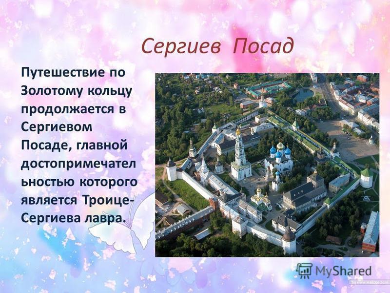 Сергиев Посад Путешествие по Золотому кольцу продолжается в Сергиевом Посаде, главной достопримечательностью которого является Троице- Сергиева лавра.
