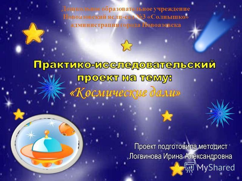 Дошкольное образовательное учреждение Новоазовский ясли-сад 3 «Солнышко» администрации города Новоазовска