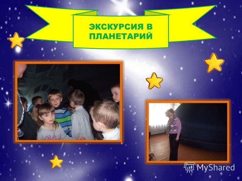 ЭКСКУРСИЯ В ПЛАНЕТАРИЙ