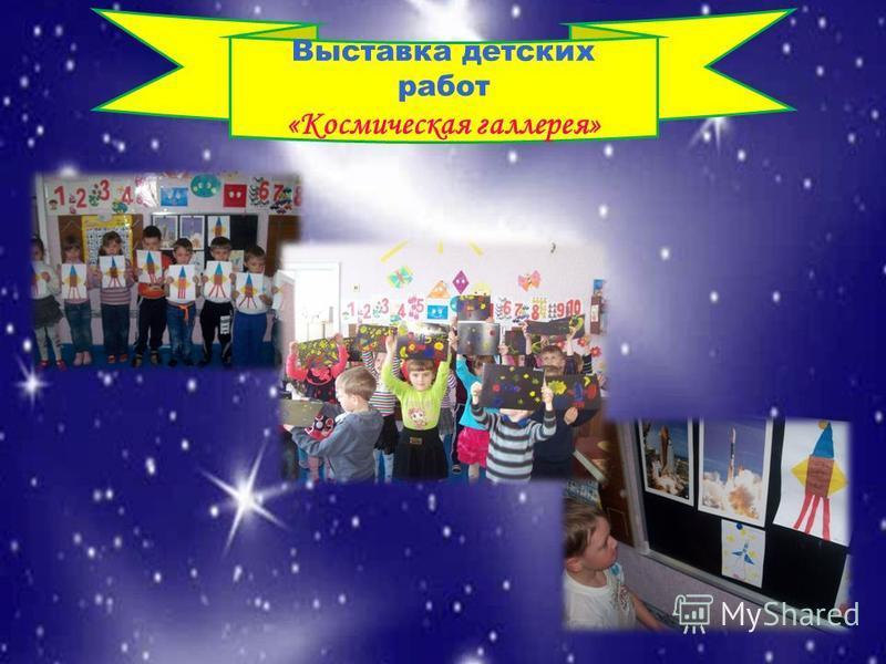 Выставка детских работ «Космическая галерея»