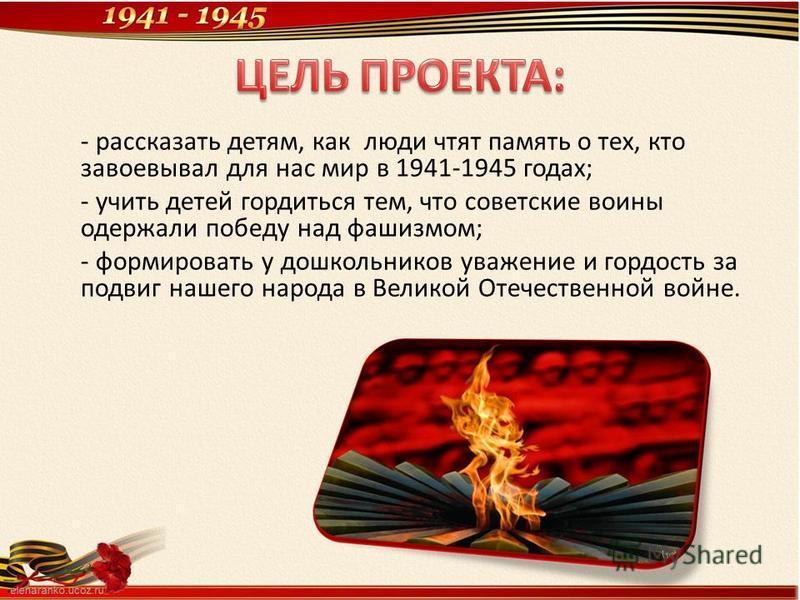 - рассказать детям, как люди чтят память о тех, кто завоевывал для нас мир в 1941-1945 годах; - учить детей гордиться тем, что советские воины одержали победу над фашизмом; - формировать у дошкольников уважение и гордость за подвиг нашего народа в Ве