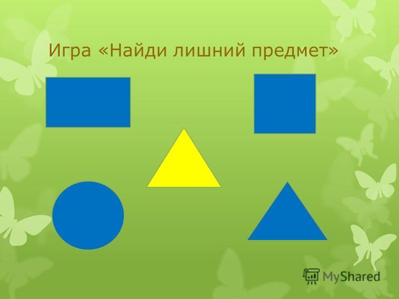 Игра «Найди лишний предмет»
