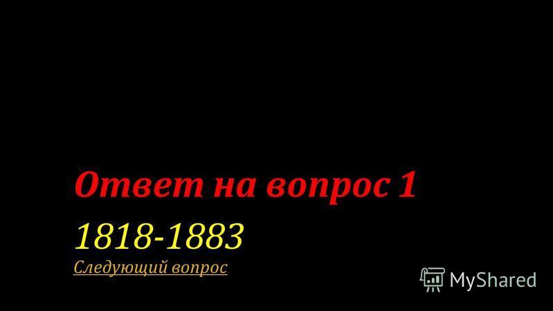 6. За что И. С. Тургенев был сослан в родное село под надзор полиции в 1852 году? А) за антикрепостническую направленность рассказа «Му-му» Б) за дуэль В) за непочтительные отзывы о членах царской фамилии Г) за публикацию некролога о Н. В. Гоголе, во