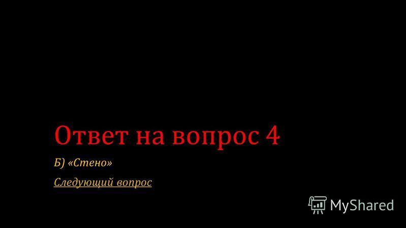 Ответ на вопрос 3 А) Петербургский университет Следующий вопрос