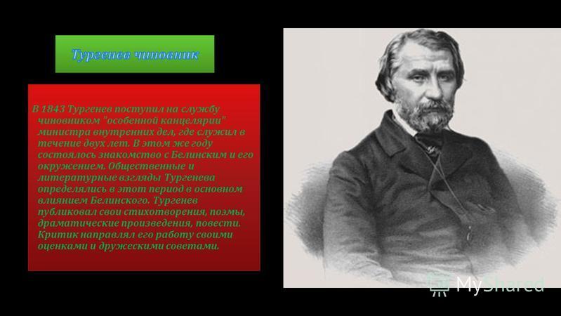 Вначале Тургенев хотел стать поэтом. В 1834 году, будучи студентом третьего курса, он написал пятистопным ямбом драматическую поэму «Сте́но» [K 2]. Молодой автор показал эти пробы пера своему преподавателю, профессору российской словесности П. А. Пле