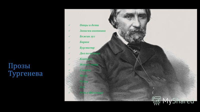 И. С. Тургенев был послан на родину в 1852 г. за публикацию некролога о Н. В. Гоголе, вопреки запрету властей. Т.е. он пишет про смерть Николай Васильевича Гоголя