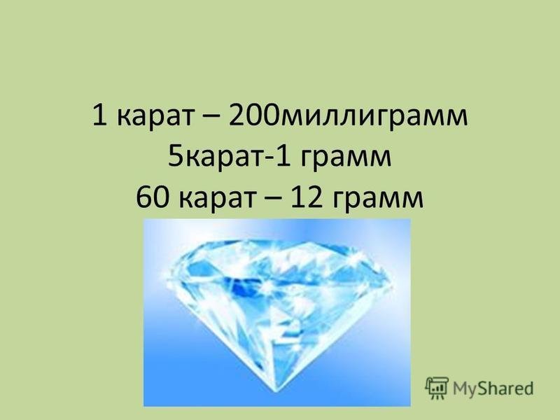 1 карат – 200 миллиграмм 5 карат-1 грамм 60 карат – 12 грамм