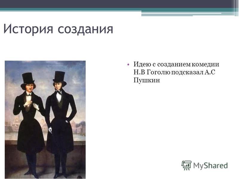 История создания Идею с созданием комедии Н.В Гоголю подсказал А.С Пушкин