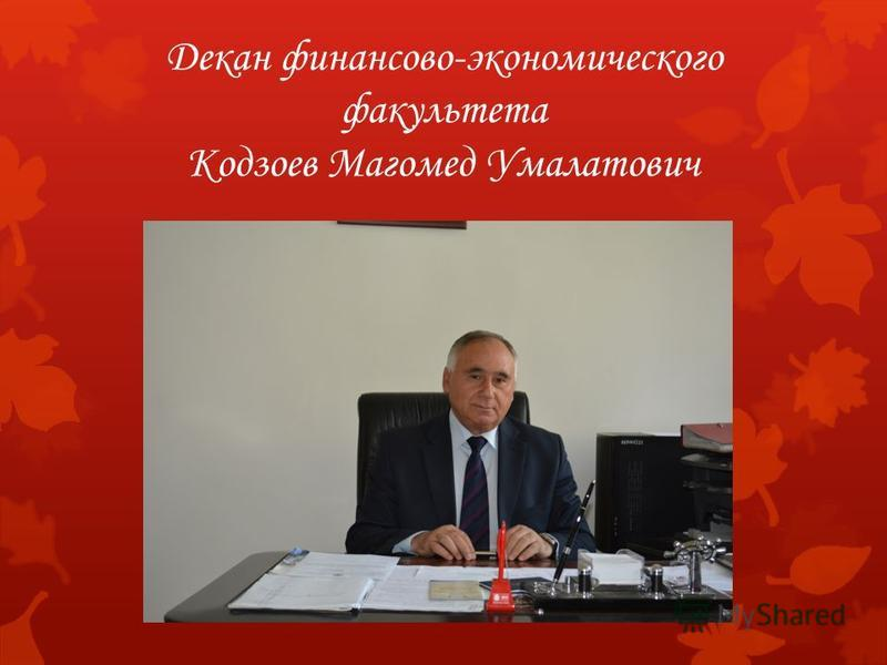 Сегодня Ингушский госуниверситет является главным ВУЗом в Республике Ингушетия. В его составе 9 факультетов и 42 кафедры.