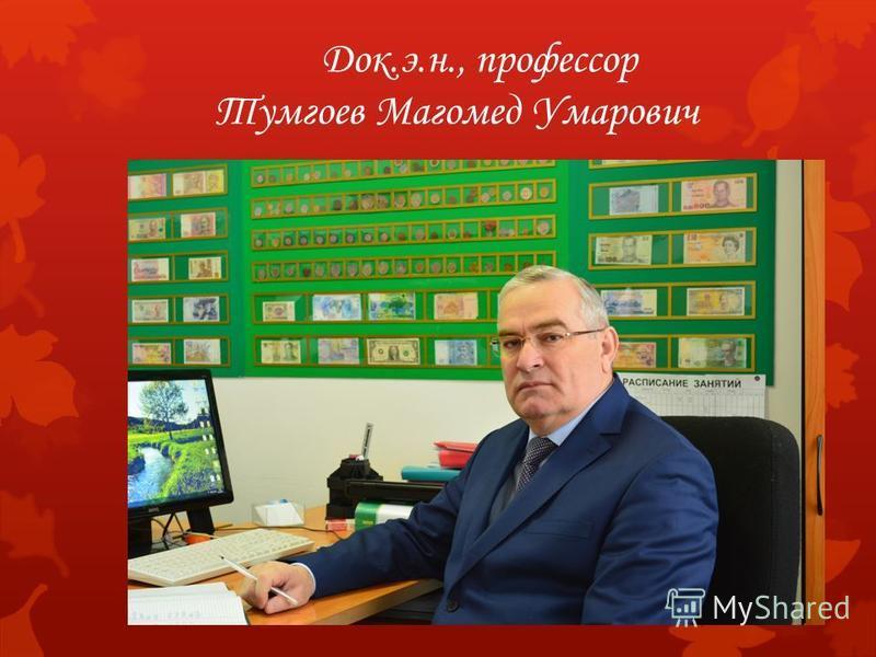 Зав.кафедрой, к.э.н., доц., Цурова Лиза Ахметовна