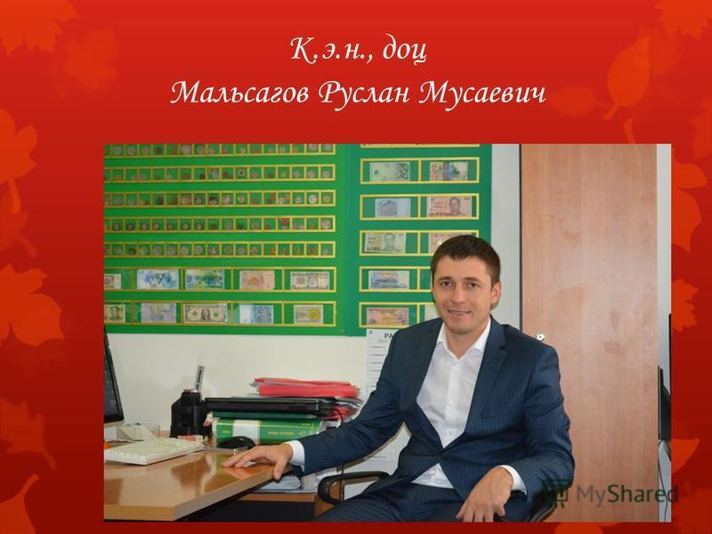 к.э.н., ст. преподаватель Инаркиева Марьям Султановна