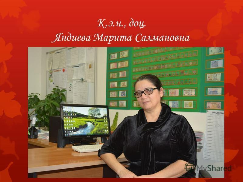 К.э.н., доц Мальсагов Руслан Мусаевич