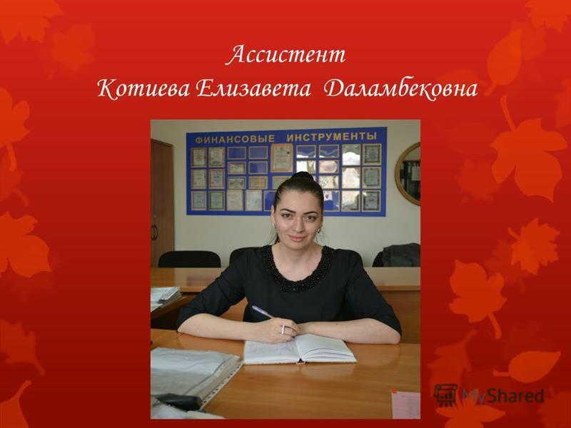 Ст.преподаватель Арчакова Марет Багаудиновна