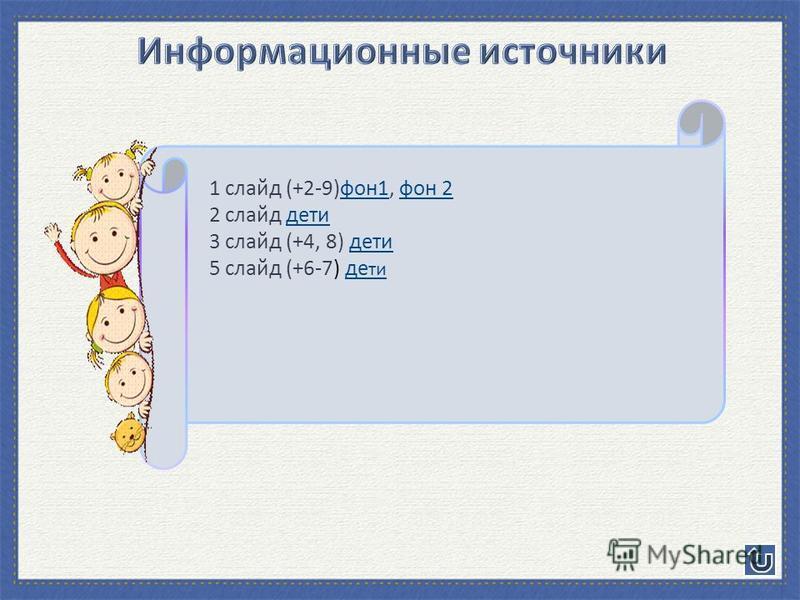 1 слайд (+2-9)фон 1, фон 2 фон 1 фон 2 2 слайд дети 3 слайд (+4, 8) дети 5 слайд (+6-7) дети