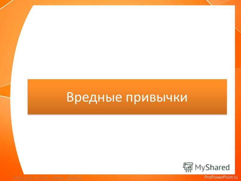 Вредные привычки http://vk.com/id_alexey_denisov