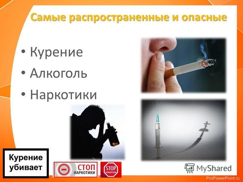 Самые распространенные и опасные Курение Алкоголь Наркотики