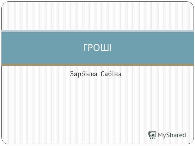 Зарбієва Сабіна ГРОШІ