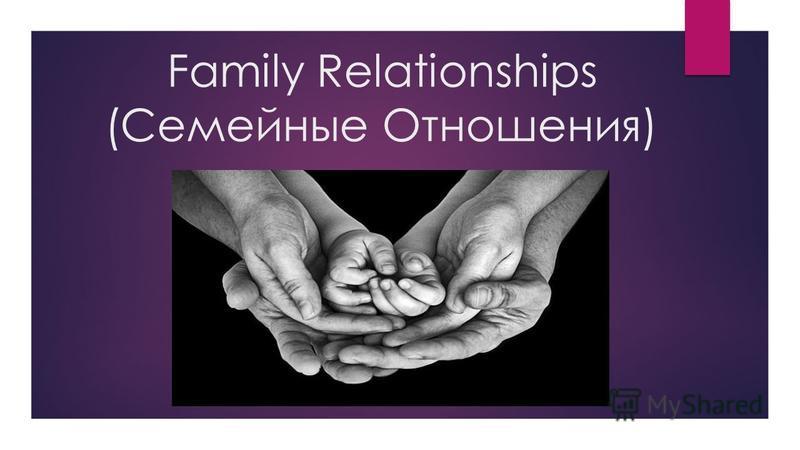 Family Relationships (Семейные Отношения)