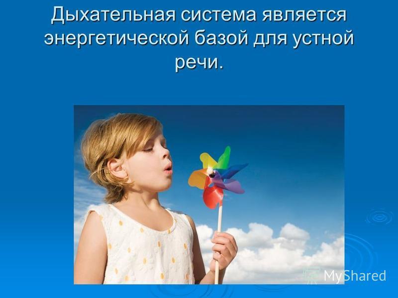 Дыхательная система является энергетической базой для устной речи.